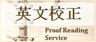 Proof Reading Service「英文校正」